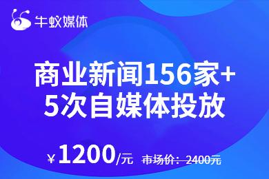 【商业新闻156家+5次自媒体投放】软文新闻发布整合营销推广百科词条