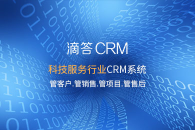 【2个用户永久免费】科技服务行业滴答CRM企业客户关系管理系统会员营销SCRM