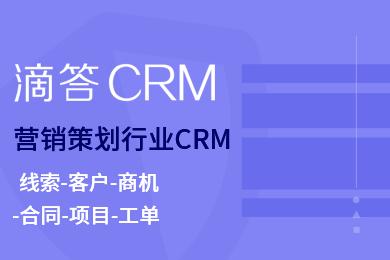 【2个用户永久免费】营销策划行业滴答CRM深圳在线saas本地私有部署定制开发服务