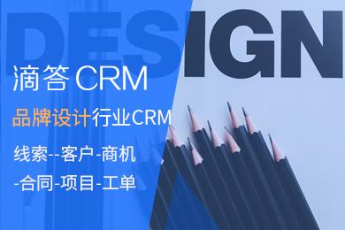 【2个用户永久免费】品牌设计行业滴答CRM手机APP外勤签到跟进打卡考勤会员营销SCRM