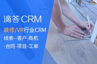【2个用户永久免费】装修/VR行业滴答CRM销售订单合同管理工具软件免费CRM