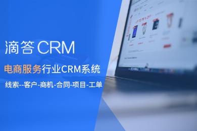 【2个用户永久免费】电商服务行业滴答CRM销售管理系统免费ERP售后工单项目管理