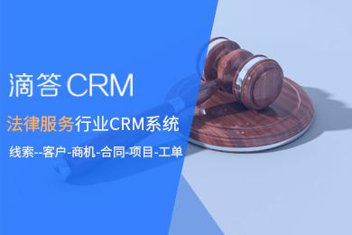 【2个用户永久免费】法律服务行业滴答CRM销售管理系统免费ERP售后工单项目管理