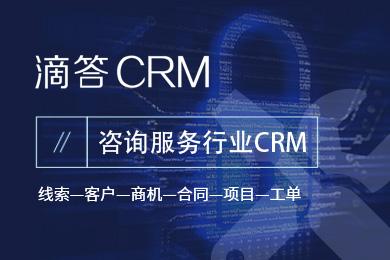 【2个用户永久免费】咨询服务行业滴答CRM手机APP外勤签到跟进打卡考勤会员营销SCRM