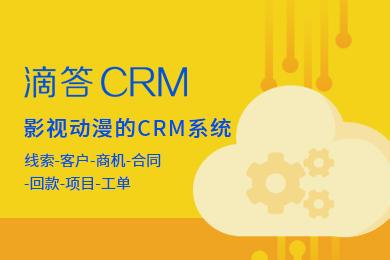 【2个用户永久免费】影视动漫行业滴答CRM销售订单合同管理工具软件