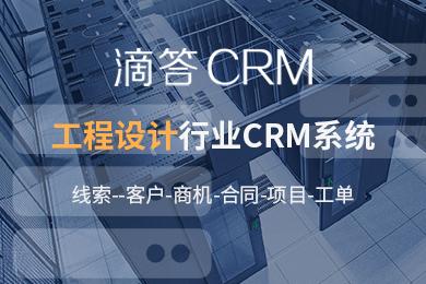 【2个用户永久免费】工程设计行业滴答CRM项目管理企业微信公众号自动化办公免费CRM