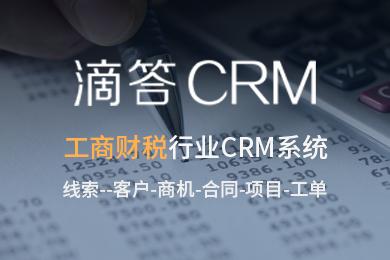 【2个用户永久免费】工商财税行业滴答CRM项目管理企业微信公众号自动化办公外勤签到
