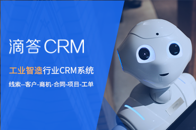 【2个用户永久免费】工业智造行业滴答CRM企业客户关系管理系统企业微信外勤签到