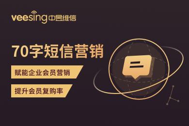 短信营销API-短信推广API-中昱维信70字短信营销