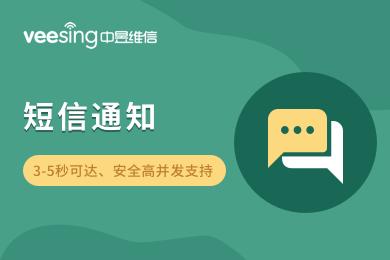 短信通知API-短信提醒API-系统短信API-中昱维信