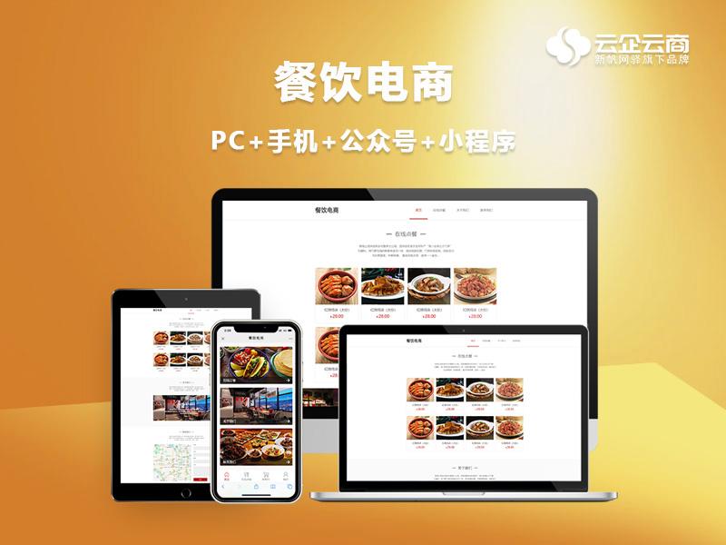 免费网站/餐厅官网/餐厅订餐/企业团餐/餐厅商城/限时抢购/优惠券 网站建设