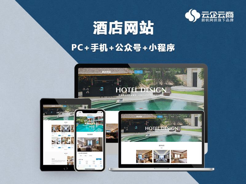 免费试用 / 酒店网站 / 酒店预定,酒店展示,公众号,小程序等 / 云企云商