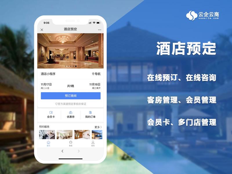 免费小程序/酒店微官网/酒店预定/酒店订餐/酒店商城/抢购/优惠券 小程序
