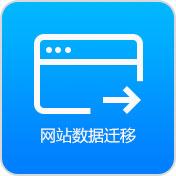 数据迁移 网站搬家 数据库迁移 网站更换服务器 虚拟主机空间搬家 网站上云 网站迁移