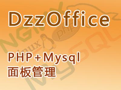 DzzOffice企业协同办公平台(LNMP_centos7.6_宝塔面板管理)