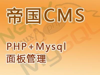 帝国cms(LNMP_centos7.6_宝塔面板管理)