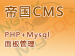<em>帝国</em>cms(LNMP_centos7.6_宝塔面板管理)