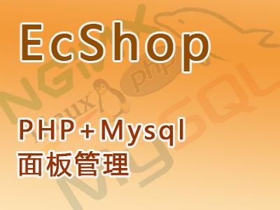 Ecshop商城(LNMP_centos7.6_宝塔面板管理)