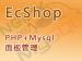 <em>Ecshop</em>商城(LNMP_centos7.6_宝塔面板<em>管理</em>)