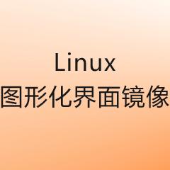 centos 图形化界面GNOME