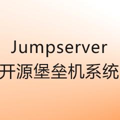 Jumpserver 堡垒机跳板机