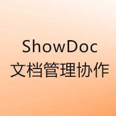 Showdoc在线文档|技术文档|协同办公|资源分享