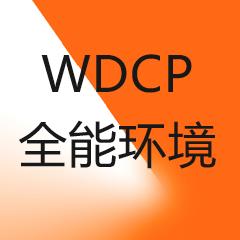 WDCP环境集成Linux | PHP | JAVA | MYSQL