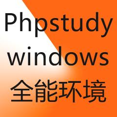 phpstudy集成环境 windows | PHP | MYSQL