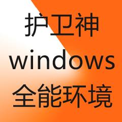 护卫神环境集成windows   PHP   MySQL