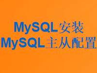 MySQL数据库安装、mysql主从配置
