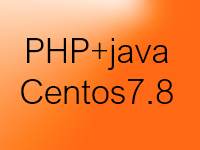 PHP+JAVA共存环境——Centos7.8