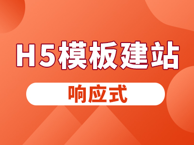【H5·模板建站】H5速成模板 H5·响应式官网