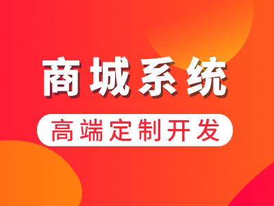 【电商B2C商城】专业电商网站建设 分销商城建设 PC+手机+微信公众号,三站合一