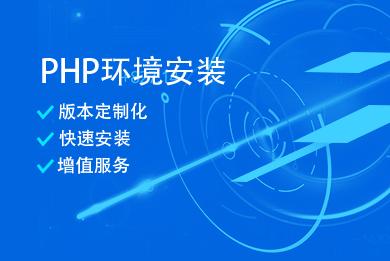 PHP环境安装