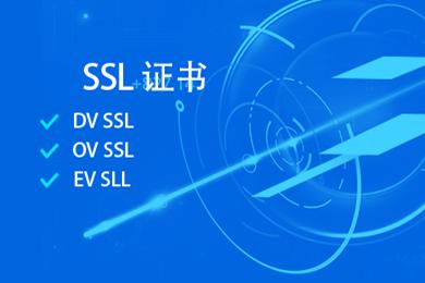 网站HTTPS SSL证书