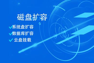 磁盘扩容 系统盘 数据库 挂载 分区扩容