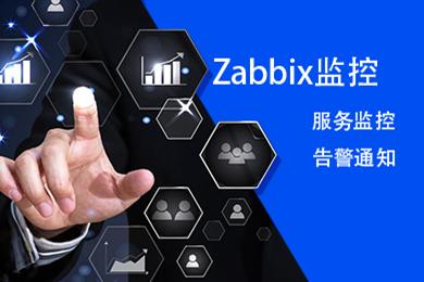Zabbix系统监控