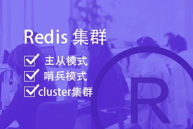 Redis集群安装部署