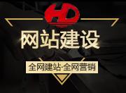 【北京海大科技】北京网站制作/响应式网站建设/H5网站建设/网站设计/网站开发 【提供源代码】【一站式服务】