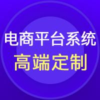 企业级电商系统B2B2C多商户商城系统-平台自营+商家入驻