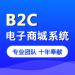 【B2C商城系统】源码商城,电子商城,购物商城,零售商城,电商商城<em>网站</em><em>建设</em>,B2C<em>模式</em>+门店自提+同城快递功能+源码提供