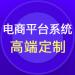 【电商系统定制开发】B2B2C多商户开源电子商务平台商城<em>网站</em>
