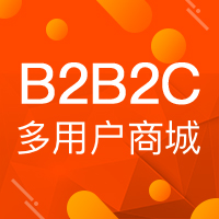【电商行业】网站建设/商城网站开发/B2B2C商城系统定制开发/商城