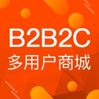 电商网站建设 商城网站开发 网站定制开发 购物网站开发 B2B2C多商户商城系统
