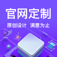 【H5响应式网站】企业网站建设/营销网站开发/网站定制/高端定制/源码提供(北京可上门服务,按需定制,全程一对一设计)