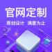 【H5响应式<em>网站</em>】<em>企业</em><em>网站</em><em>建设</em>/营销<em>网站</em>开发/<em>网站</em>定制/高端定制/源码提供(<em>北京</em>可上门服务,按需定制,全程一对一设计)