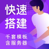 【自主建站】企业网站建设模板,无需技术,自助拖拽!(建站咨询:400-803-8055)