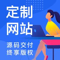 【北京客户可提供上门服务】一站式优质服务,网站建设,定制建站开发,专业策划团队,资深设计师一对一设计