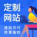 【北京客户可提供上门服务】一站式优质服务,网站建设,定制建站开发,专业<em>策划</em>团队,资深设计师一对一设计