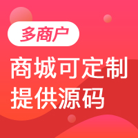 【电商系统】类似京东网上商城系统,B2B2C商城,入驻+自营+分销